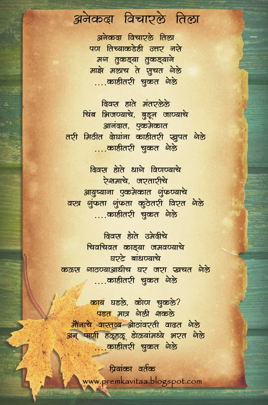 Essay on friendship in marathi language
