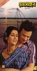 Mem Saheb (1972) - Bengali Movie