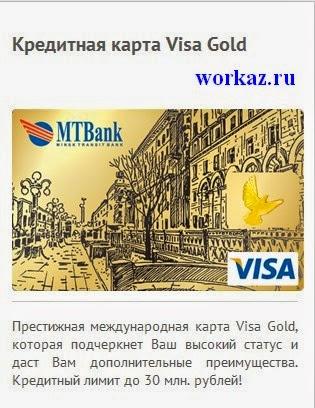 Visa Gold от МТБанка карта