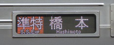 京王電鉄 特急 橋本行き 7000系LED