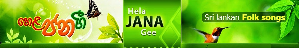 Hela Jana Gee- Sri Lankan Folk Songs