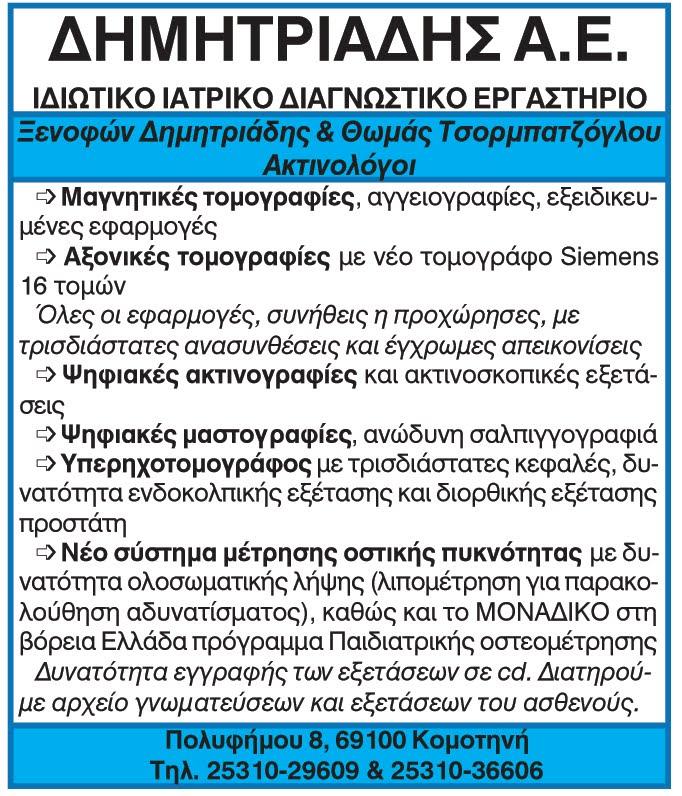 ΔΙΑΓΝΩΣΤΙΚΟ ΚΕΝΤΡΟ