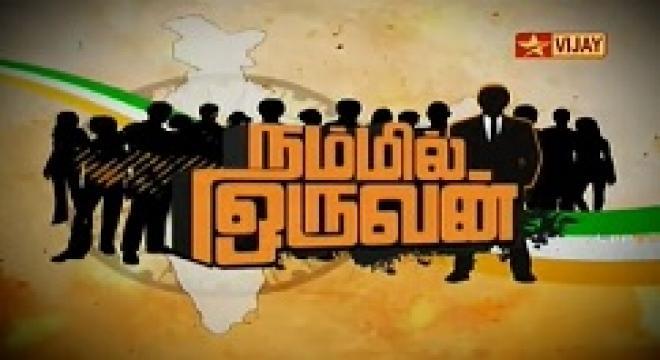 Vijay Tv Independence Day Special Nammil Oruvan 15th August 2015 Full Program Show 15-08-2015 Vijay Tv Suthandhira dhinam sirappu nigalchigal Watch Online Free Download