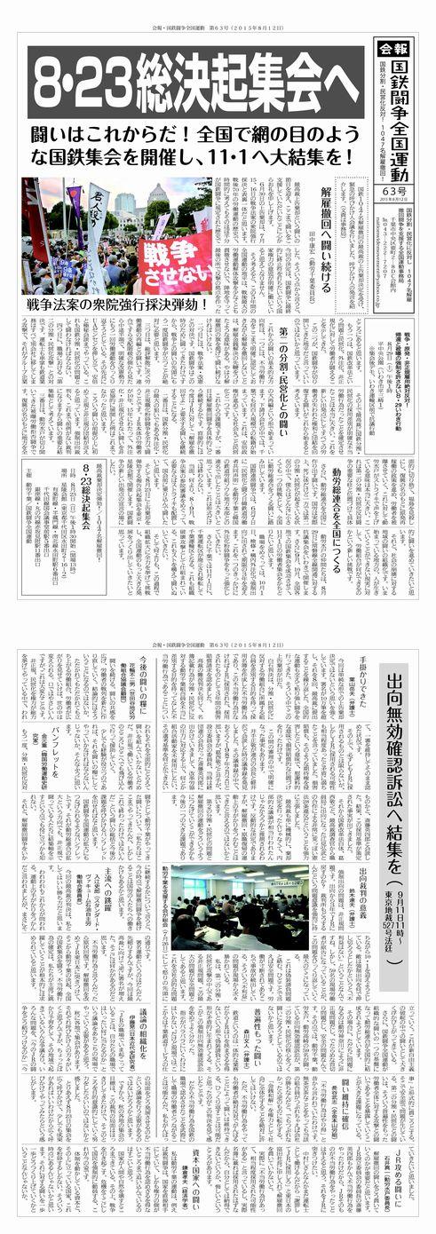 http://www.doro-chiba.org/z-undou/pdf/news_63.pdf