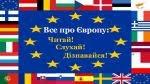 Пункт  Європейської інформації