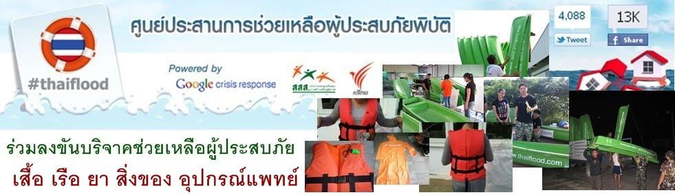 Disaster Relief Donation, ร่วมบริจาคช่วยผู้ประสบภัยพิบัติ
