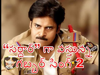 Pawankalyan movie title changed as Sardar,Sardar is the title for gabbarsingh -2 ,its not Gabbarsingh 2 its sardar,Pawankalyan registered Sardar title ,Pawankalyan as sardar,Pawankalyan gets sardar title