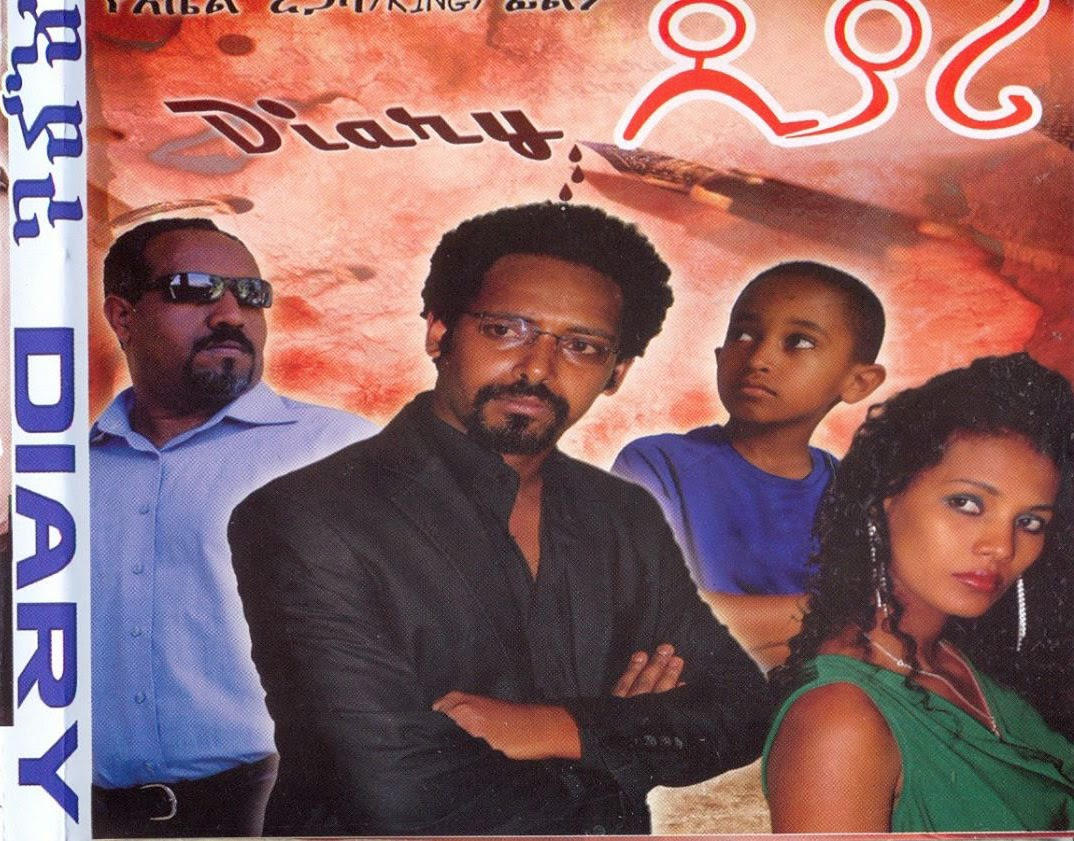 Diary (Ethiopian Movie)