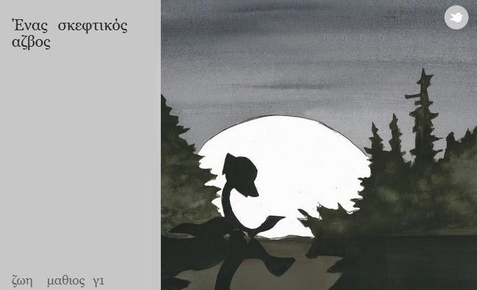 http://storybird.com/books/-4137/?token=nmtkft2nxy