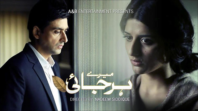 Mere Harjayi Ost/Title Song (Download MP3) - Ary Drama By Sohail Haider