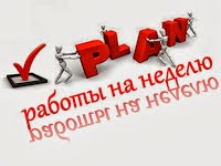Наши планы
