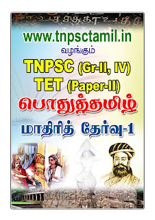 Tnpsc group 4 results 2013 with marks