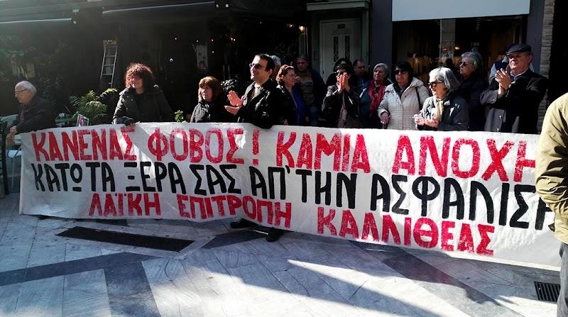 ΛΕΚ: Να δυναμώσουν οι εστίες αντίστασης - συμπαράσταση στους εργαζόμενους στον ΟΤΑ Καλλιθέας