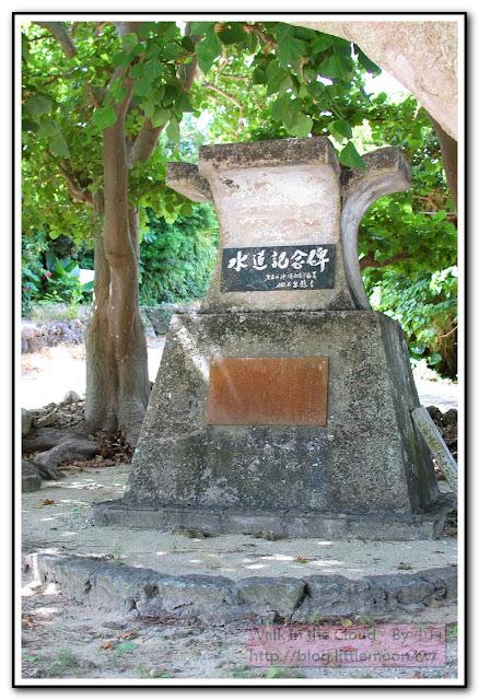 水道紀念碑