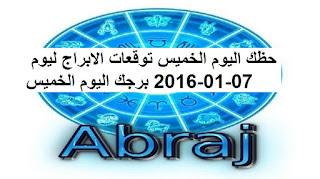 حظك اليوم الخميس توقعات الابراج ليوم 07-01-2016 برجك اليوم الخميس
