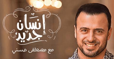 برنامج انسان جديد -مصطفى حسنى -رمضان 2015