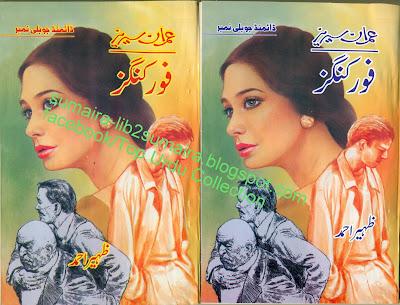 scan0012 1 - Four Kings by Zaheer Ahmed
