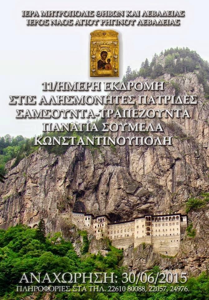11ημερη Εκδρομή οργανώνει η Ενορία του Αγίου Ρηγίνου σε Σαμσούντα, Τραπεζούντα και Κων/πολη