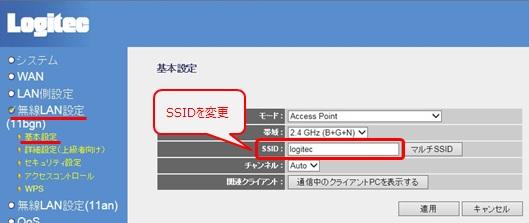 [無線LAN設定]の[基本設定]からSSIDの変更ができる