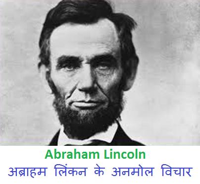 Abraham Lincoln ke anmol vachan