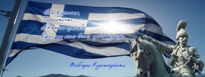Είσαι Έλληνας μωρέ !!!