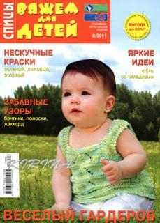 Вяжем для детей № 8 2011 Спицы