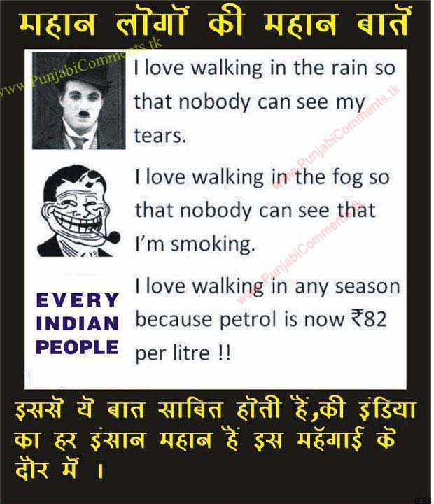 FUNNY HINDI QUOTES ON GOVERNMENT OF INDIA IN HINDI CAN BE USE AS    Quotes On Friends In Hindi