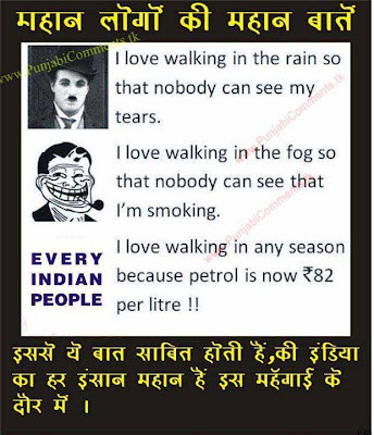 Funny Hindi Quotes Government India Can Use