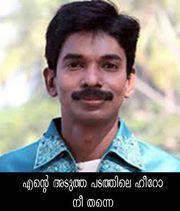 Santhosh Pandit - Ente adutha padathile hero nee thanne