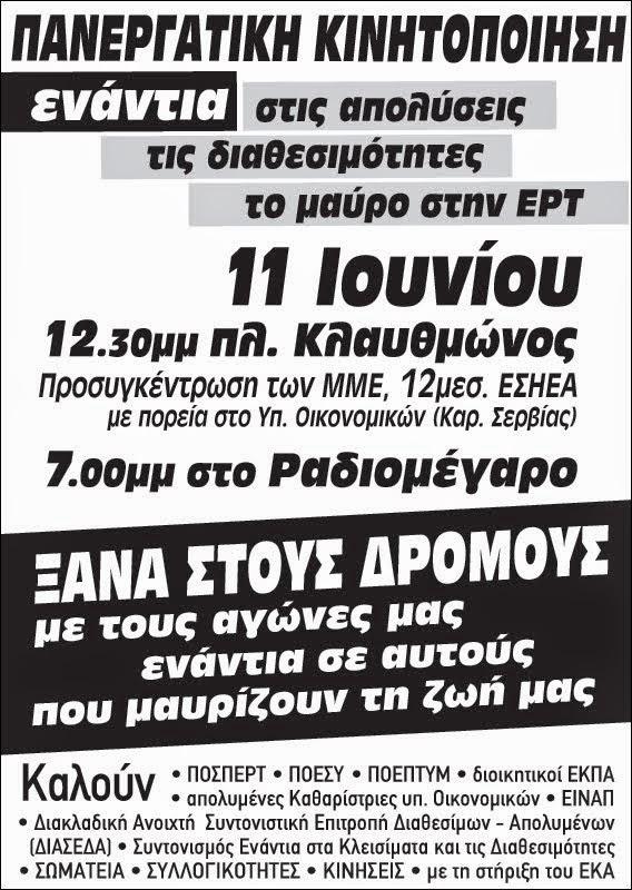 ΑΠΕΡΓΙΑ 11 ΙΟΥΝΗ