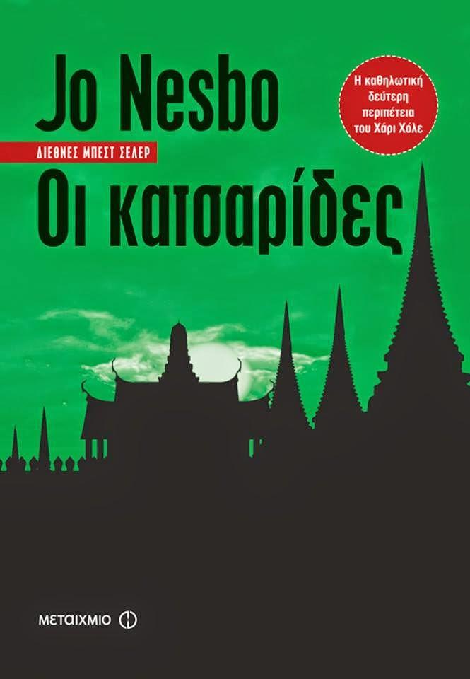"""""""Οι κατσαρίδες"""" του Jo Nesbo"""