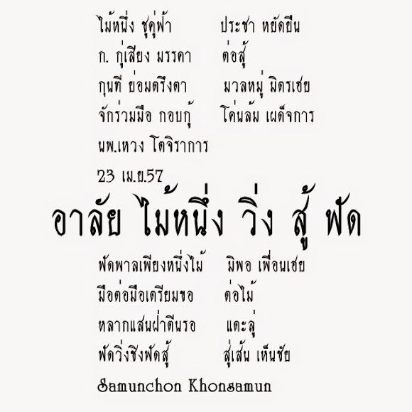 อาลัย ไม้หนึ่ง วิ่ง สู้ ฟัด นพ.เหวง โตจิราการ - Samunchon Khonsamun สามัญชน
