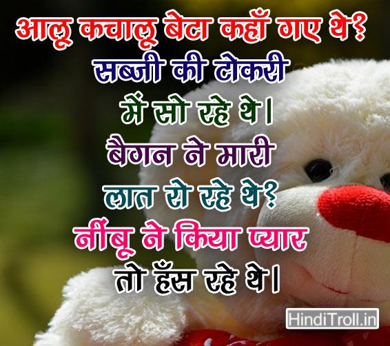 Allu Kachalu Beta Kha Gye The |  Indian Hindi Baby Poem Hindi Shayari And Hindi Quotes Wallpaper For Babys