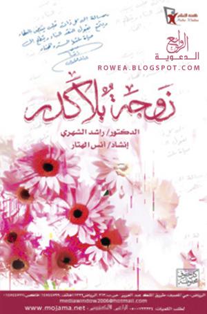 http://koonoz.blogspot.com/2014/08/zawgah-bela-kadar-mp3.html