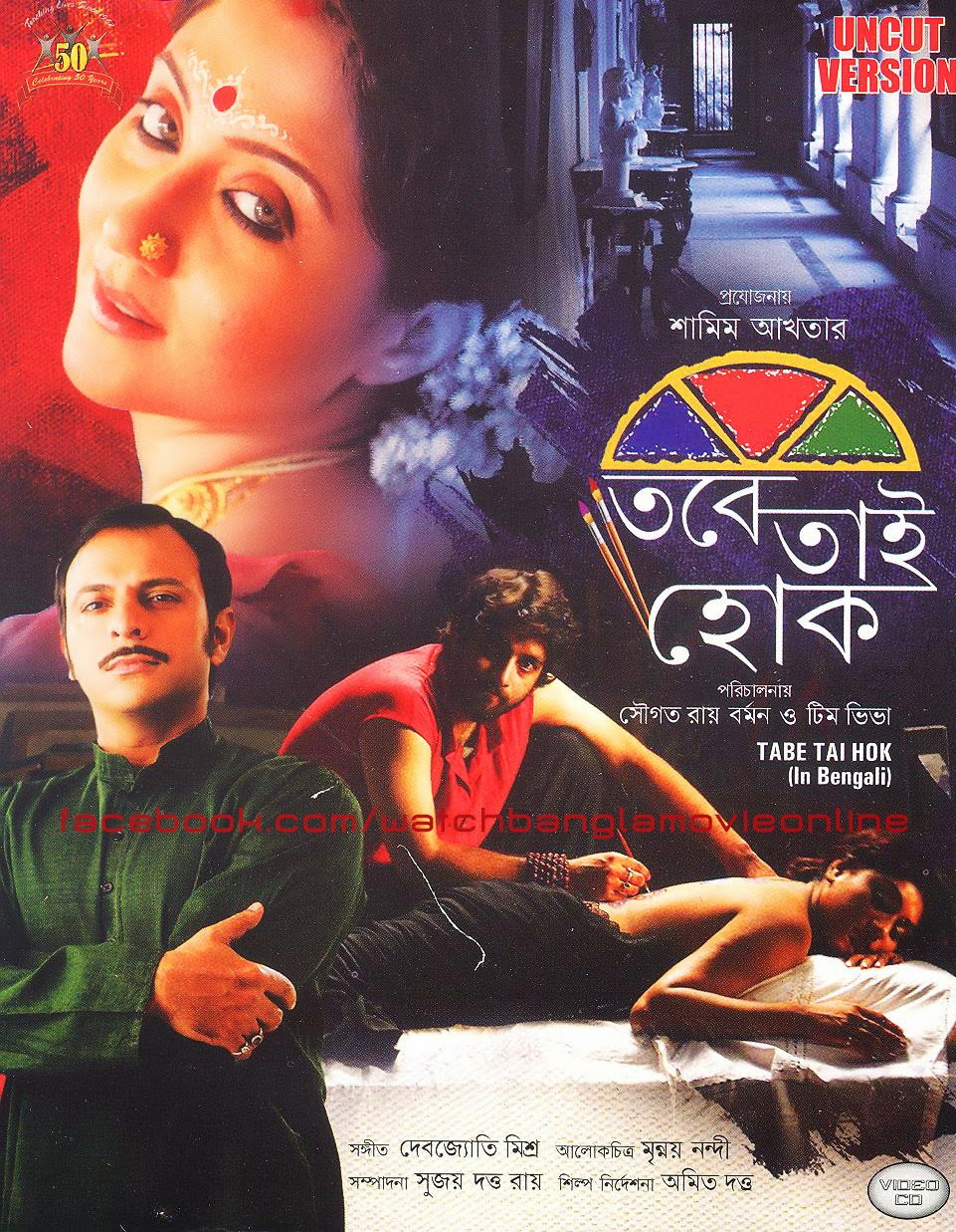 20 Best Bengali Movies You Should Definitely Watch - MovieNasha