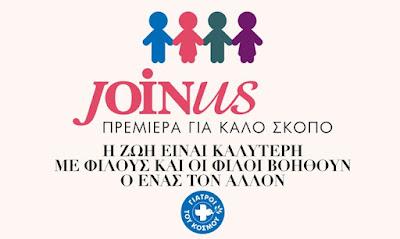 Join us: Πρεµιέρα για καλό σκοπό