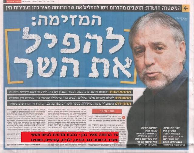 שר הרווחה מאיר כהן - כתבת תדמית לטיוח פשעי משרדו