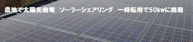 一時転用でソーラーシェアリング50kwに挑戦