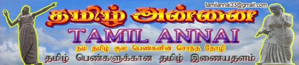 தமிழ் அன்னை பெண்கள் தமிழ் இணையதளம்(TAMIL ANNAI)