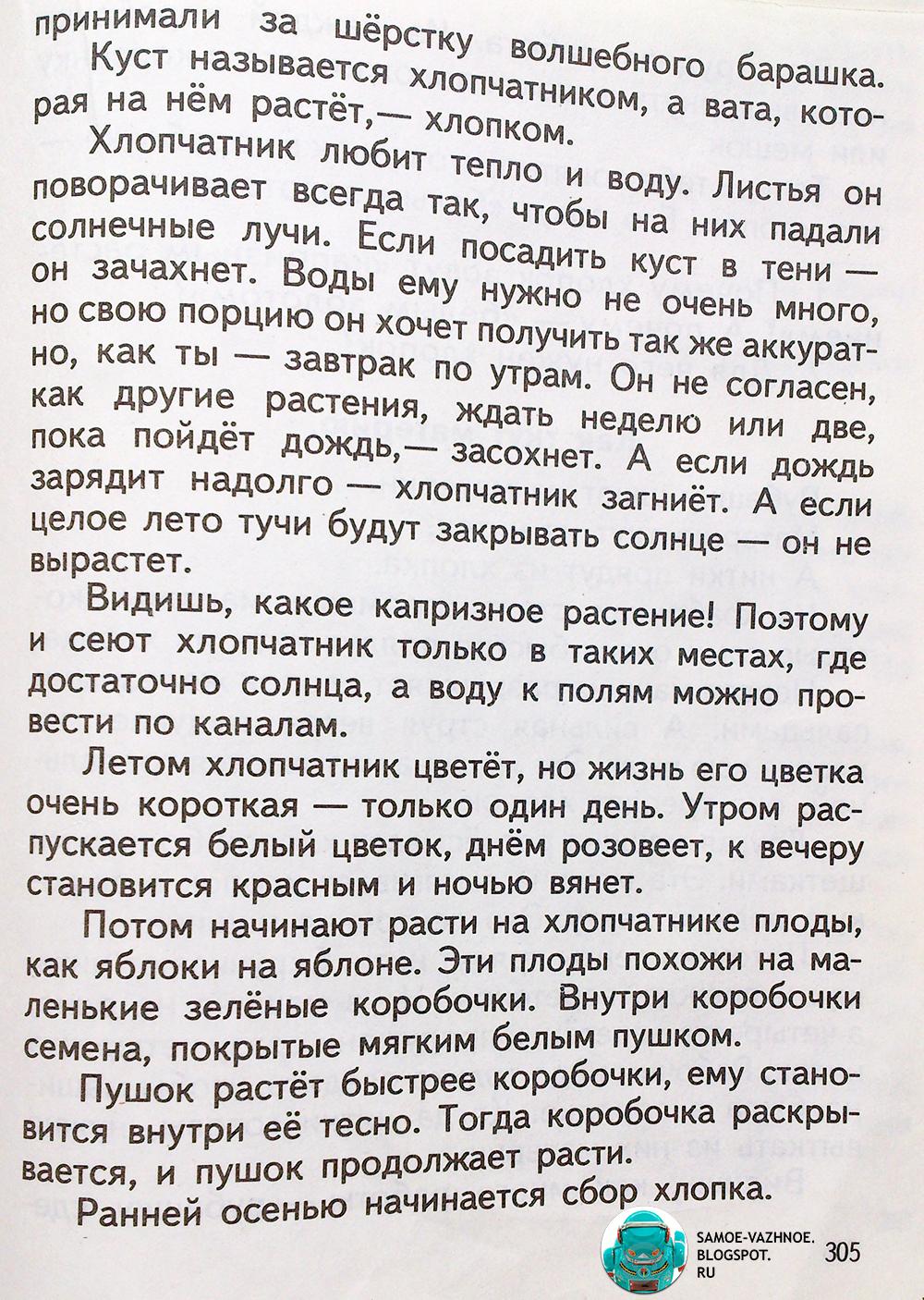 Советский школьный учебник читать онлайн СССР