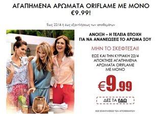ΑΓΑΠΗΜΕΝΑ ΑΡΩΜΑΤΑ ORIFLAME ΜΕ 9.99 €