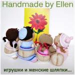 Handmade by Ellen - игрушки, женские шляпки...