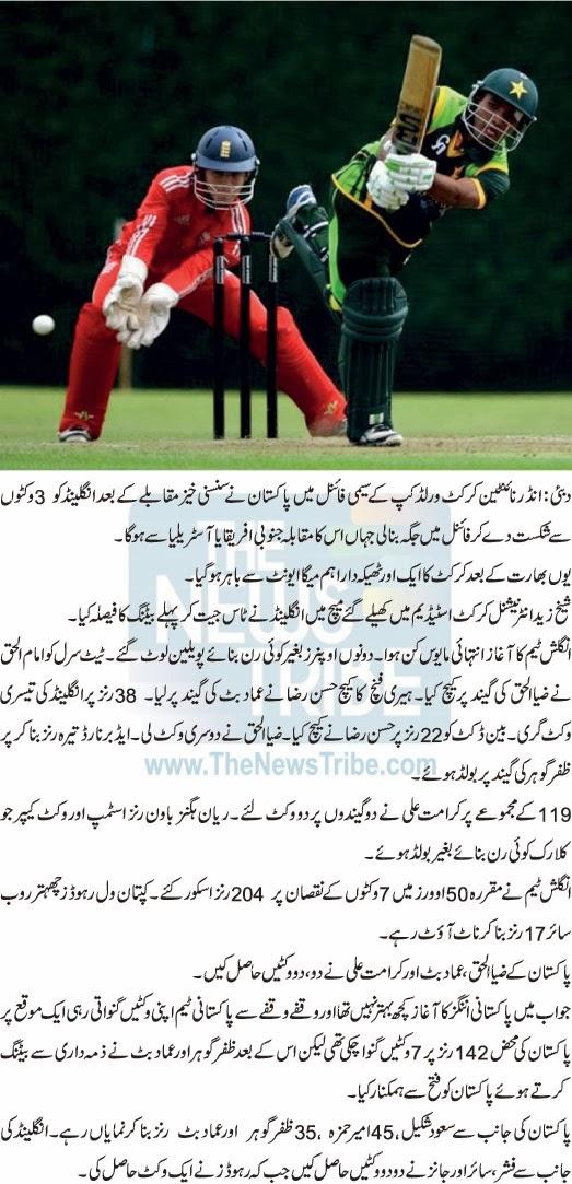 Pakistan, Under 19 Cricket Team, Under 19 World Cup, News, sports news, Team News, Pak News, Cricket News,