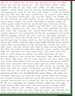 Sinhala Wala Story Box: Mage Akki