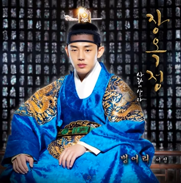 Jang Ok Jung, Live For Love OST Part 5