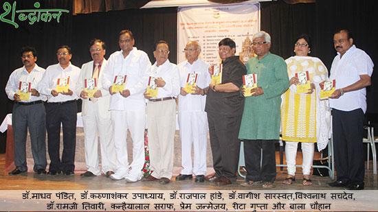 Dr. Madhaw Pandit Karuna Shankar upadhayaya rajpal hande vageesh saraswat vishwanth sachdev dr. ramji tiwari kanhaiyalal saraf prem janmejay rita gupta bala chouhan shabdankan vyangrishi sharad joshi