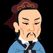孟子の似顔絵イラスト