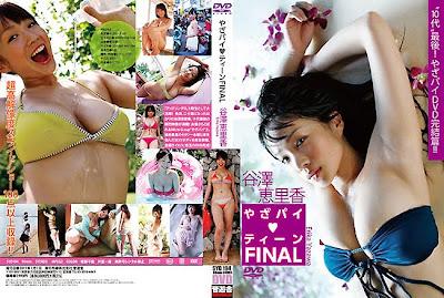 [IV] Erika Yazawa ~ Yazapain FINAL