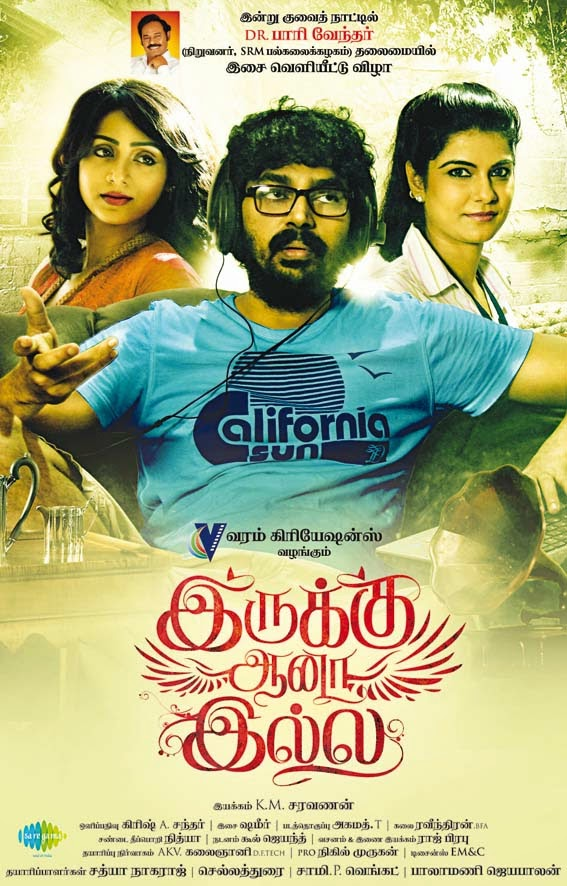 Watch Irukku Aana Illai (2014) Tamil DVDScr Full Movie Watch Online Free Download
