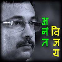 anant vijay अनंत विजय